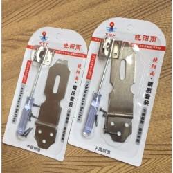 Screwdriver + Door lock Set